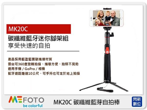 【滿3000現折300+點數10倍回饋】MeFOTO 美孚 MK20C 碳纖維 自拍腳架 自拍器 自拍棒 適GOPRO/手機/相機 附藍芽遙控器(公司貨)另有MK20 MK10