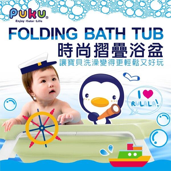 Puku 藍色企鵝 時尚折疊浴盆【悅兒園婦幼生活館】【618購物節】