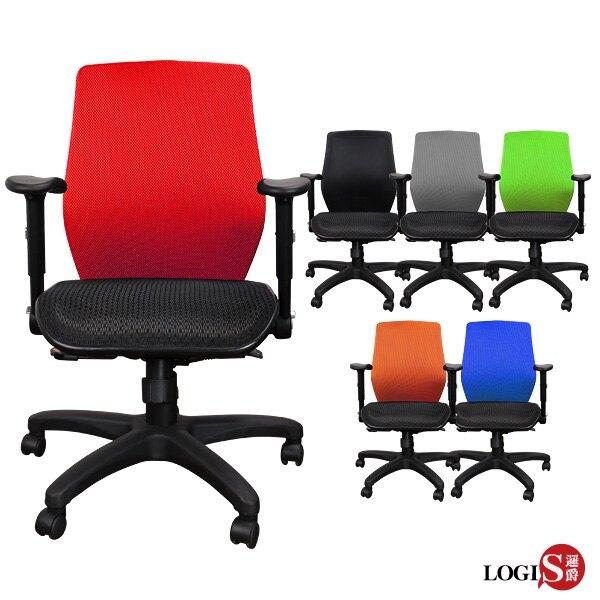 邏爵 LOGIS 鎧甲雙層網坐墊扶手椅 辦公椅 電腦椅 761X