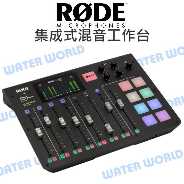 【中壢NOVA-水世界】RODE CASTER PRO 集成式混音工作台 直播混音器 音控盤 MIXER 錄音 公司貨