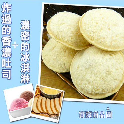 【好神】酥脆吐司冰淇淋3包組(10顆/包)