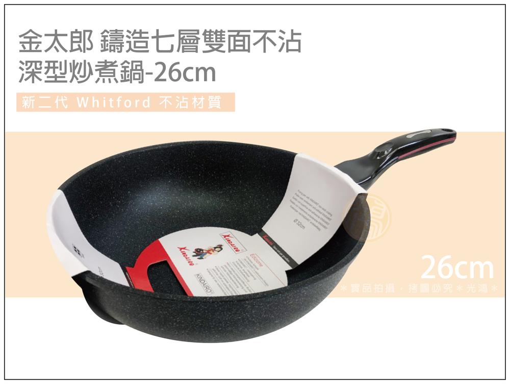 金太郎 鑄造七層雙面不沾深型炒煮鍋 26cm