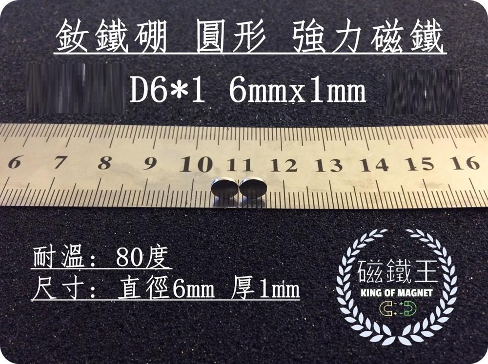 磁鐵王釹鐵硼 強磁稀土磁 圓形 磁石 吸鐵 強力磁鐵 磁石d6*1 直徑6mm厚1mm