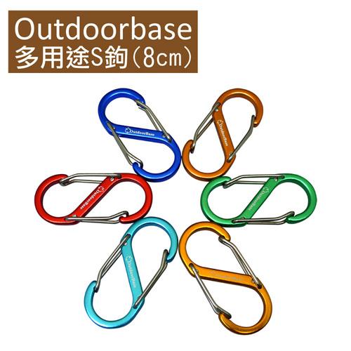 【Outdoorbase】多用途鋁合金S勾(8cm)露營S扣.露營掛繩S勾-隨機6入-27869