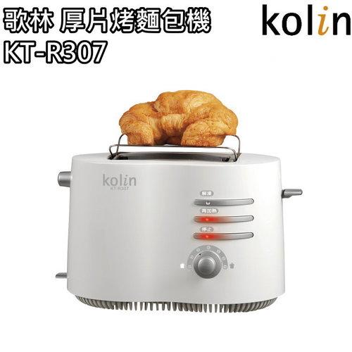 【歌林 Kolin】厚片烤麵包機 / 吐司托提升降桿 / 烤土司機 KT-R307