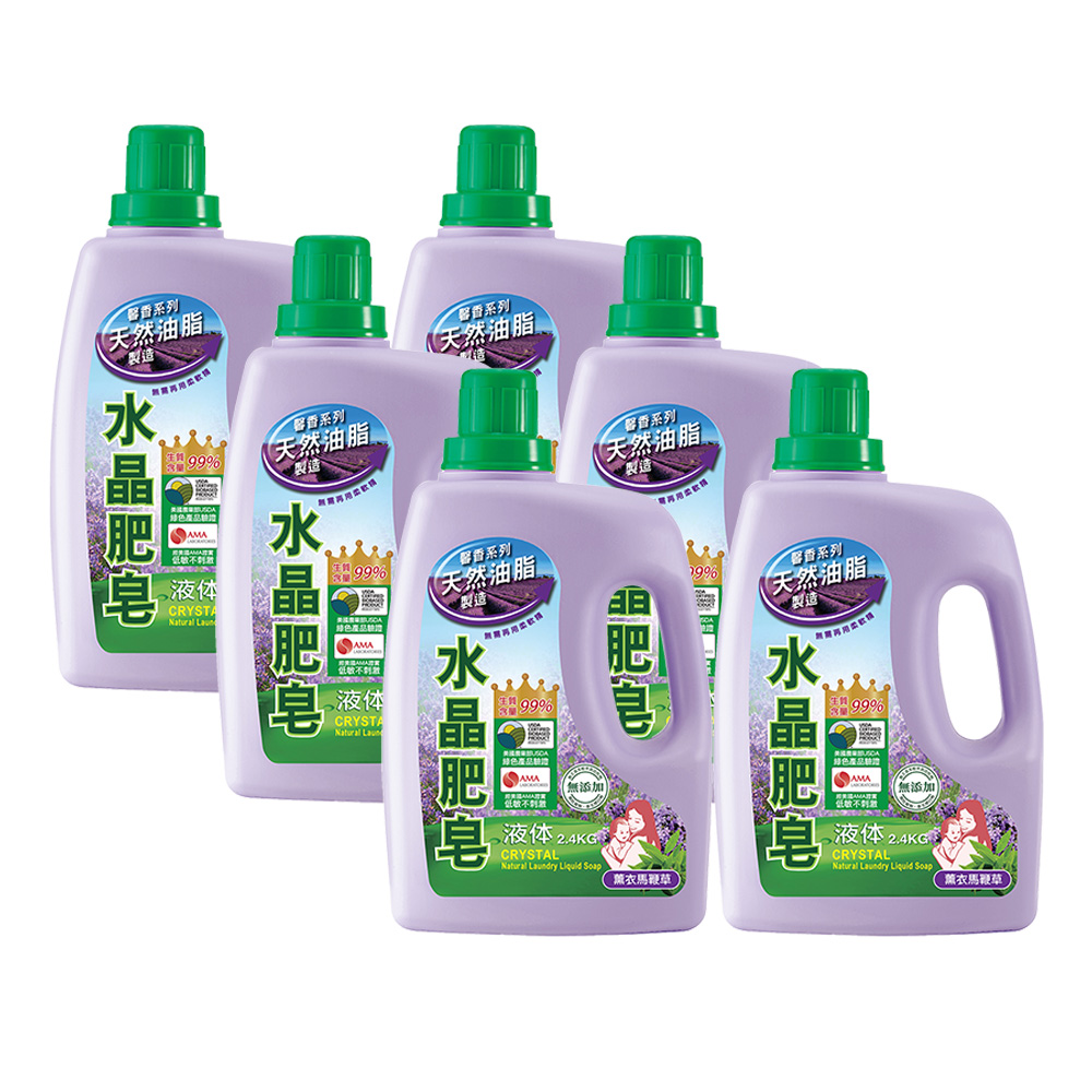 南僑水晶肥皂洗衣液体2.4kg x6瓶/箱-薰衣馬鞭草