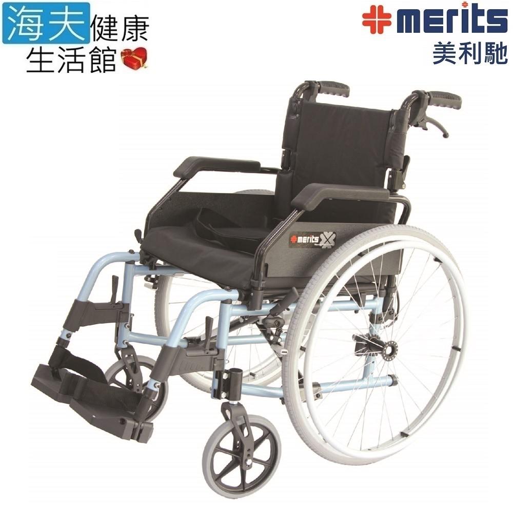 【海夫健康生活館】國睦美利馳手動輪椅 Merits 超輕 可折背 收合 拆腳 加厚坐墊 輪椅(L125A)