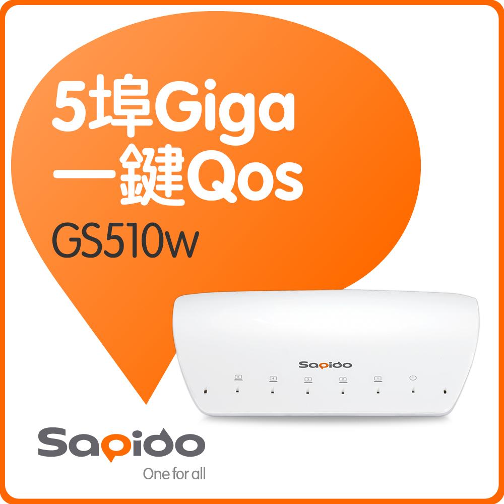 ★快速到貨★ Sapido GS510w 5埠智慧兩用型Gigabit光速交換器