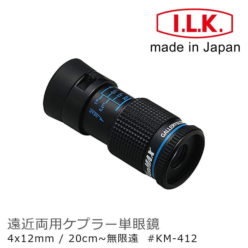 低視力輔具 故宮展覽【日本 I.L.K.】KenMAX 4x12mm 日本製單眼微距短焦望遠鏡 KM-412