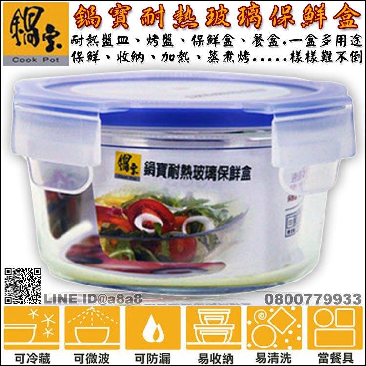鍋寶耐熱玻璃保鮮盒(4入組) 【3期0利率】【本島免運】
