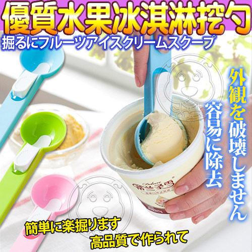 涼夏優質水果冰淇淋挖勺多色可選*2支