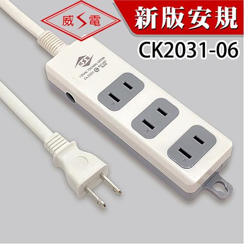 《超值二入組》【Weitien威電牌】2孔3插座6尺延長線(CK2031-06)
