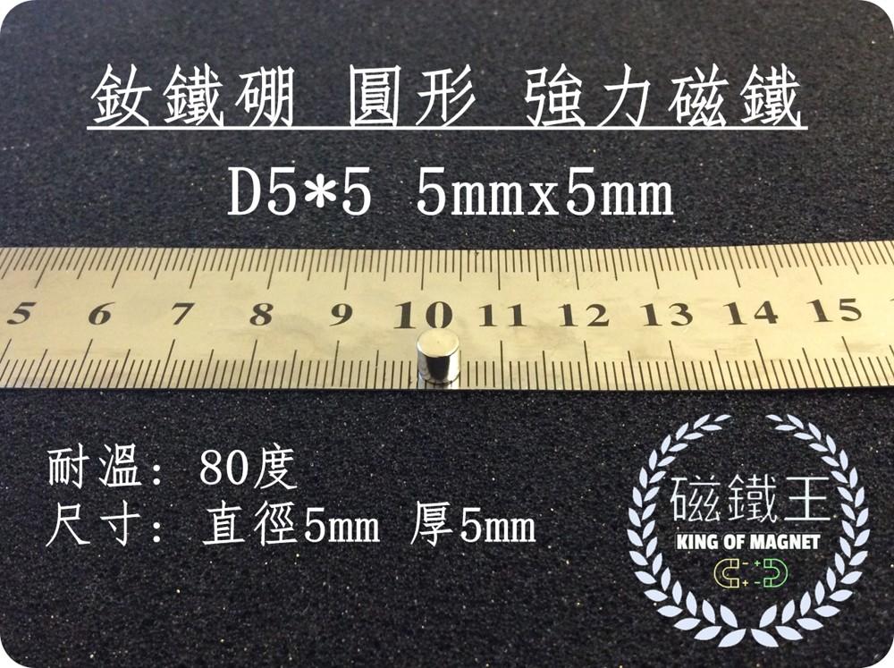 磁鐵王釹鐵硼 強磁稀土磁 圓形 磁石 吸鐵 強力磁鐵 磁石d5*5 直徑5mm厚5mm