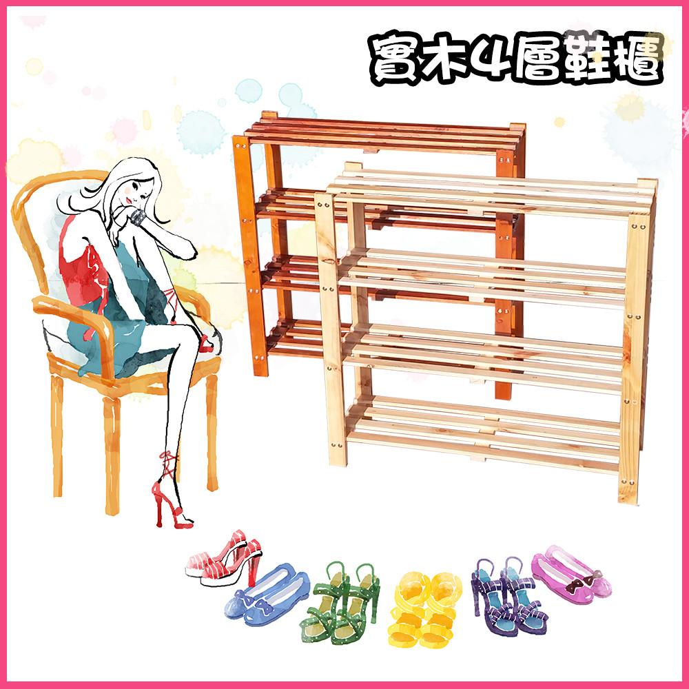 實木4層鞋架/鞋櫃/置物層架/置物櫃