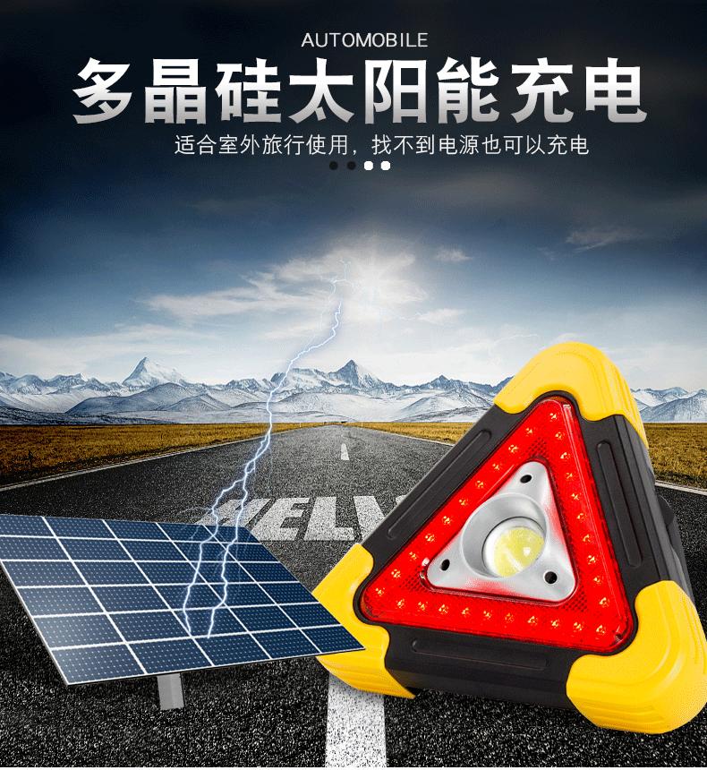 太陽能三角警示燈 led工作燈 高亮度廣角 紅光閃爍 照明露營探照燈 led燈 路障警示 露營良伴