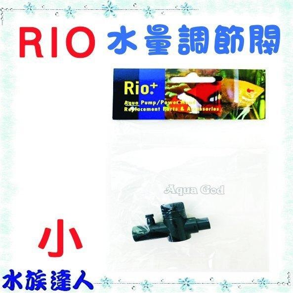 【水族達人】台灣製造Rio《沉水馬達 小型 專用水量調節閥 1入》調節閥 調水閥
