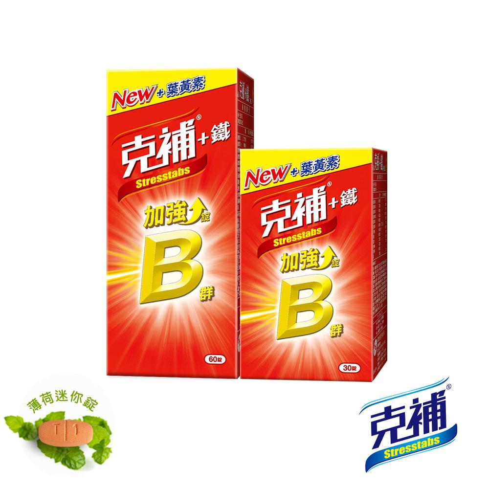 克補 B群+鐵加強錠(30+60錠/盒)-全新配方 添加葉黃素