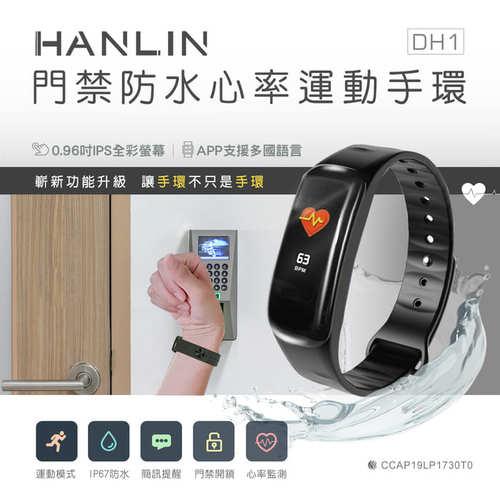 HANLIN-DH1門禁防水心率運動手環