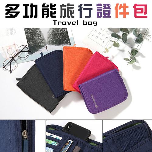 多功能 旅行證件包 隨身 證件 護照 收納包 5色可選