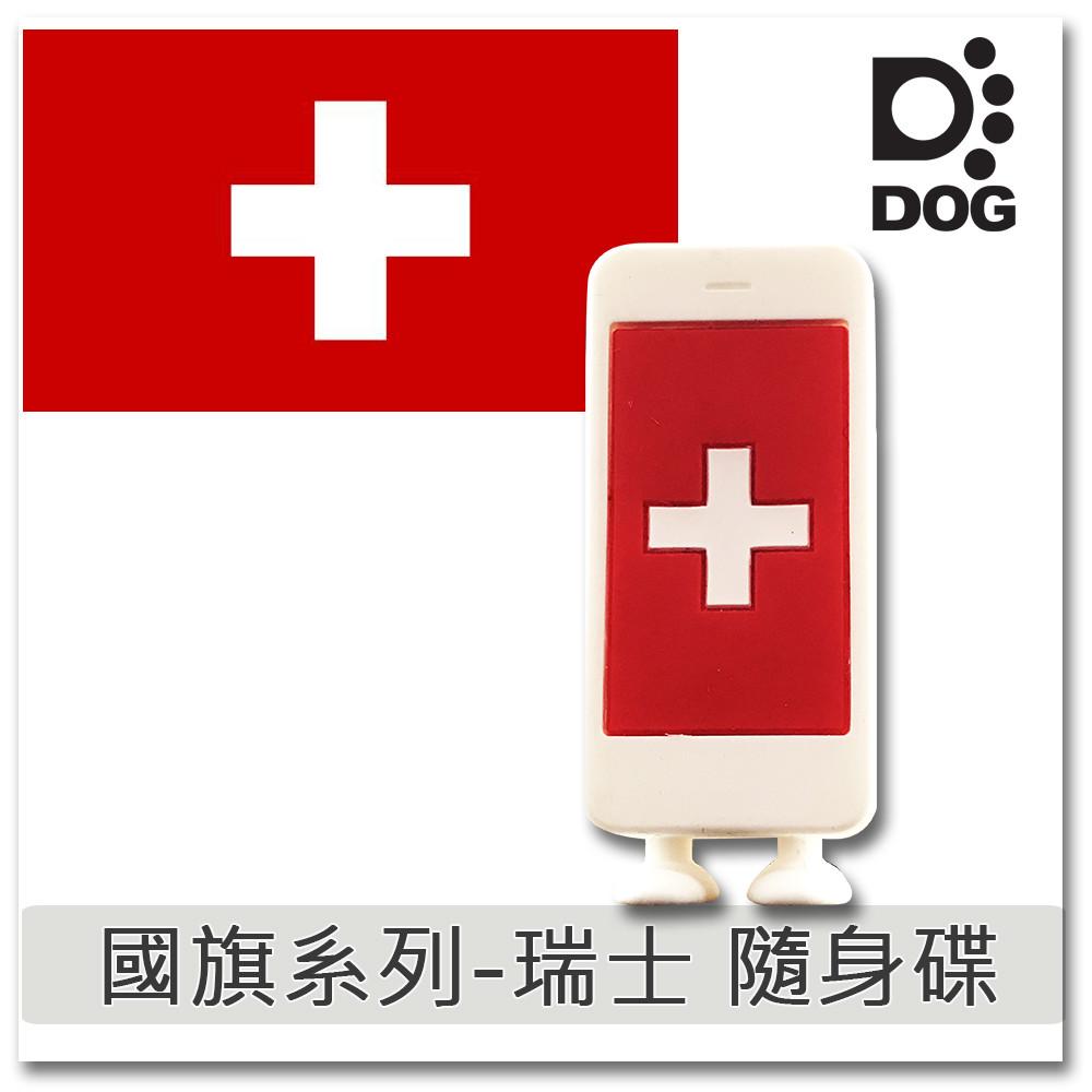 國旗系列瑞士iphone16gb  造型隨身碟