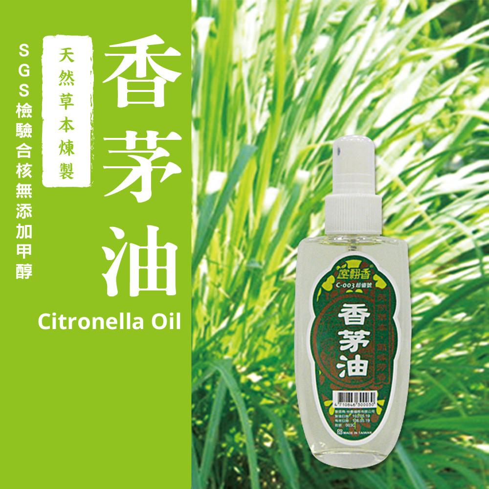 室翲香天然樟腦油香茅油100ml按噴瓶