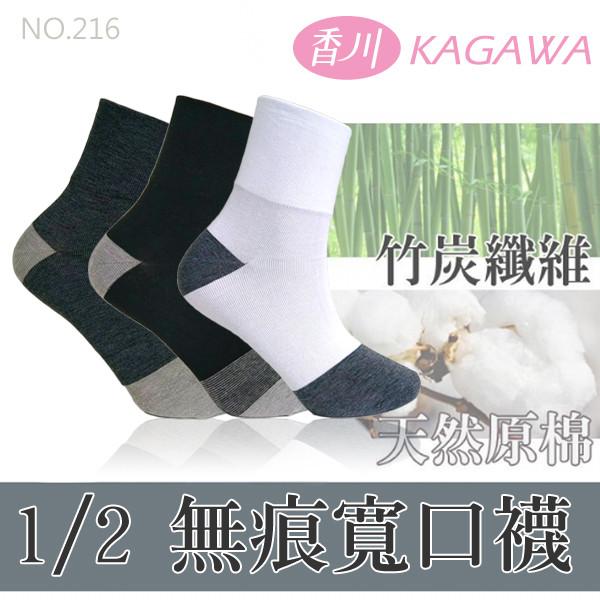 [台灣製] 超細針奈米竹炭纖維1/2寬口除臭襪 (3色)