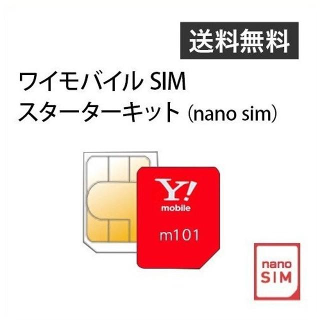 ワイモバイル SIMカードスターターキット(nano SIM)