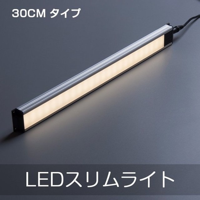 直管形LEDランプ LEDエコスリム  バーライト長さ300MM 電球色 照明器具 スチールラックに取り付けられるLEDライト デスクライト