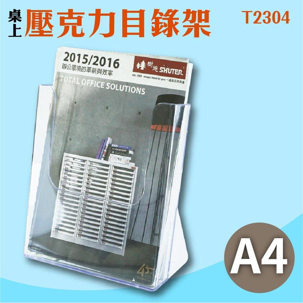 【事務首選】韋億 A4 T2304桌上型目錄架 型錄架 名片架 冊架 展示架 陳列架 DM 展覽 壓克力架