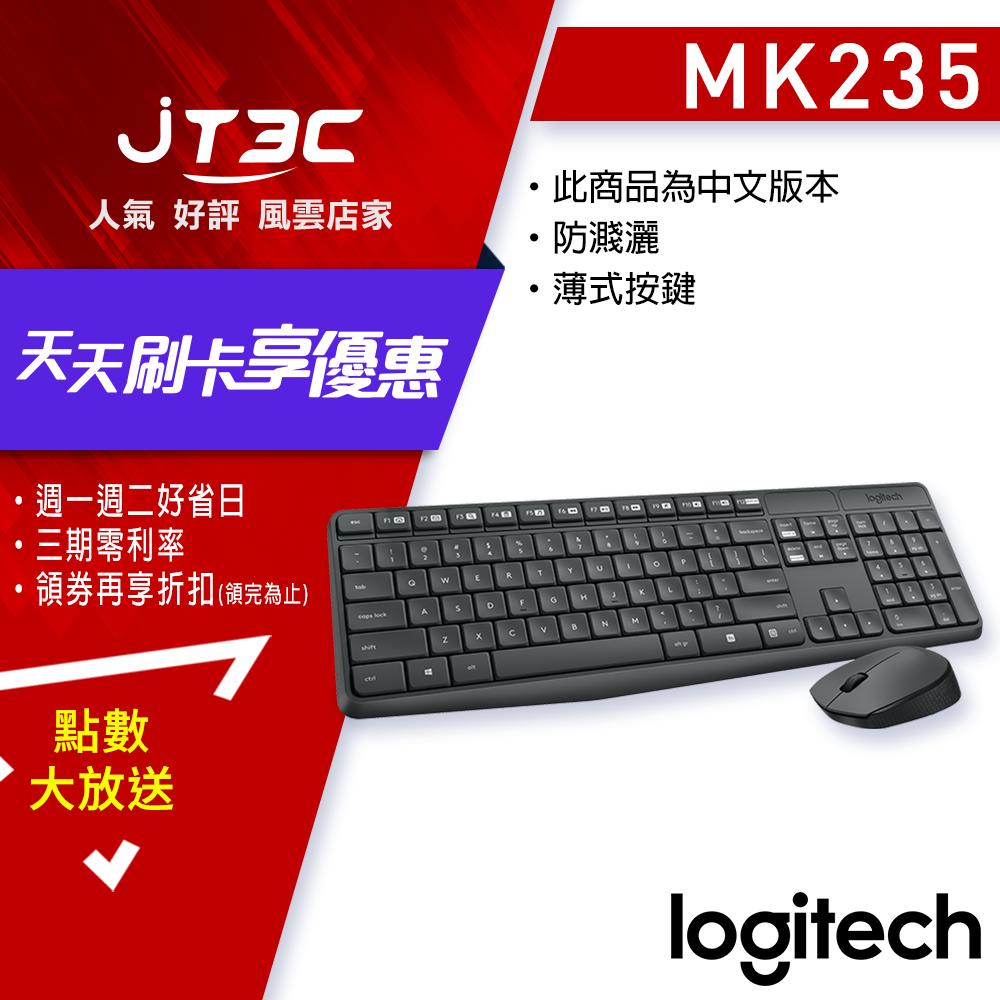 【最高折$800+最高回饋23%】Logitech 羅技 MK235 無線滑鼠鍵盤組 繁體中文版