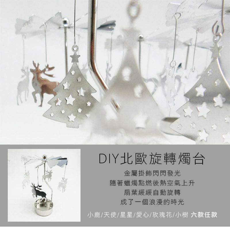 diy創意北歐旋轉燭台