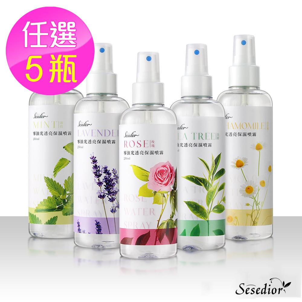【Sesedior】零油光透亮保濕噴霧化妝水任選5瓶