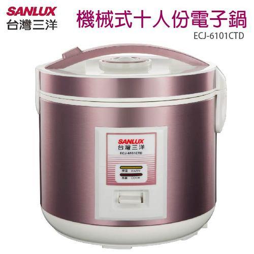 台灣三洋SANLUX 機械式十人份電子鍋 ECJ-6101CTD