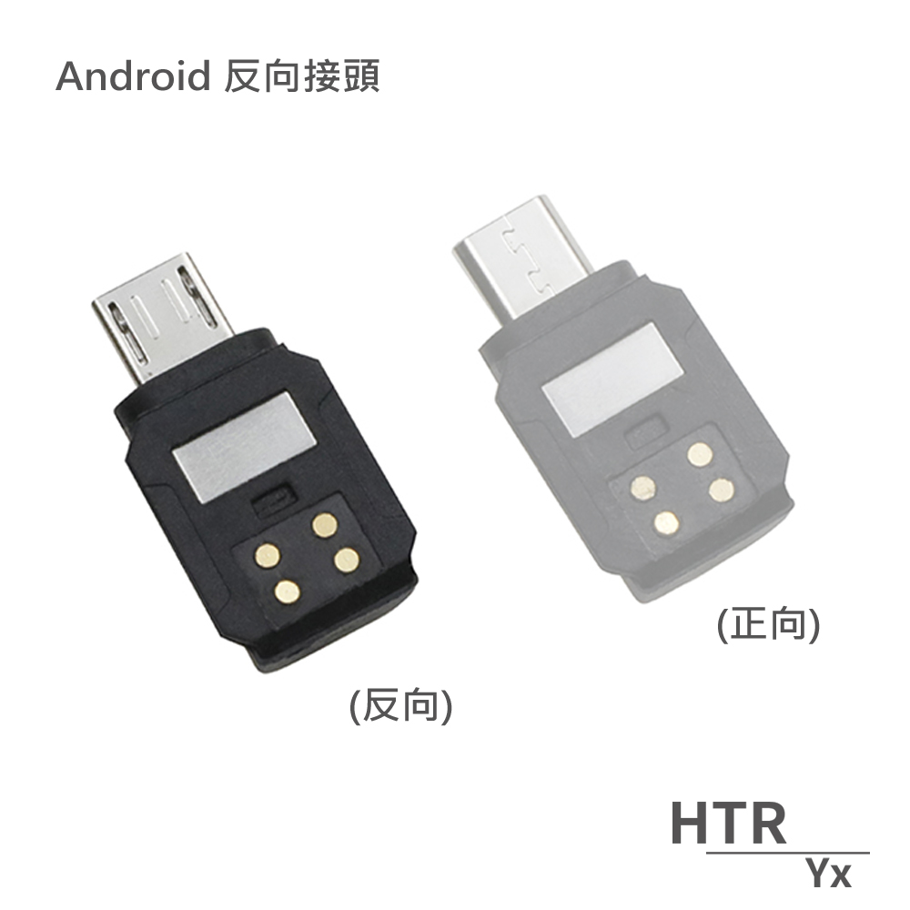 HTR Yx Android(安卓)反向接頭 For OSMO Pocket