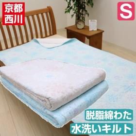 敷きパッド 脱脂綿入り 京都西川 綿100% シングル 水洗いキルト (5CK206)