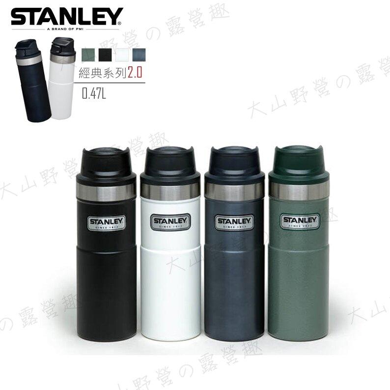 【露營趣】Stanley 1006439 經典系列 2.0 單手保溫咖啡杯 0.47L 保溫杯 保冷杯 保溫水壺 斷熱杯 不鏽鋼杯 咖啡杯