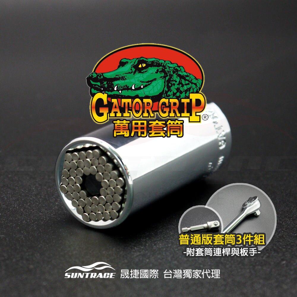 美國GATOR GRIP鱷魚牌萬用套筒三件組--含7-19mm普通版小套筒+棘輪板手+電動工具連桿--