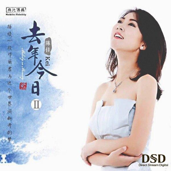 【停看聽音響唱片】【CD】陳佳:去年今日2