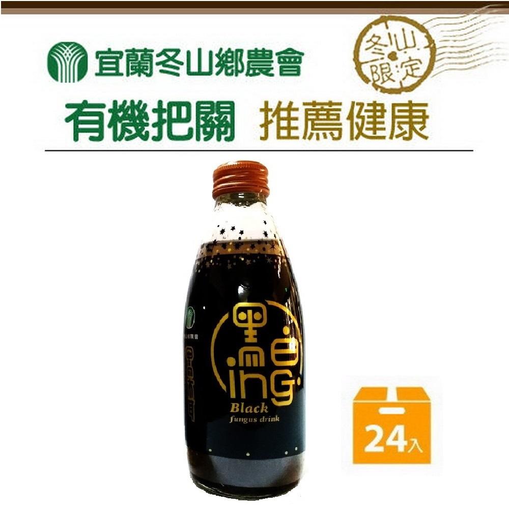 【冬山鄉農會】有機黑木耳飲(24瓶/箱)