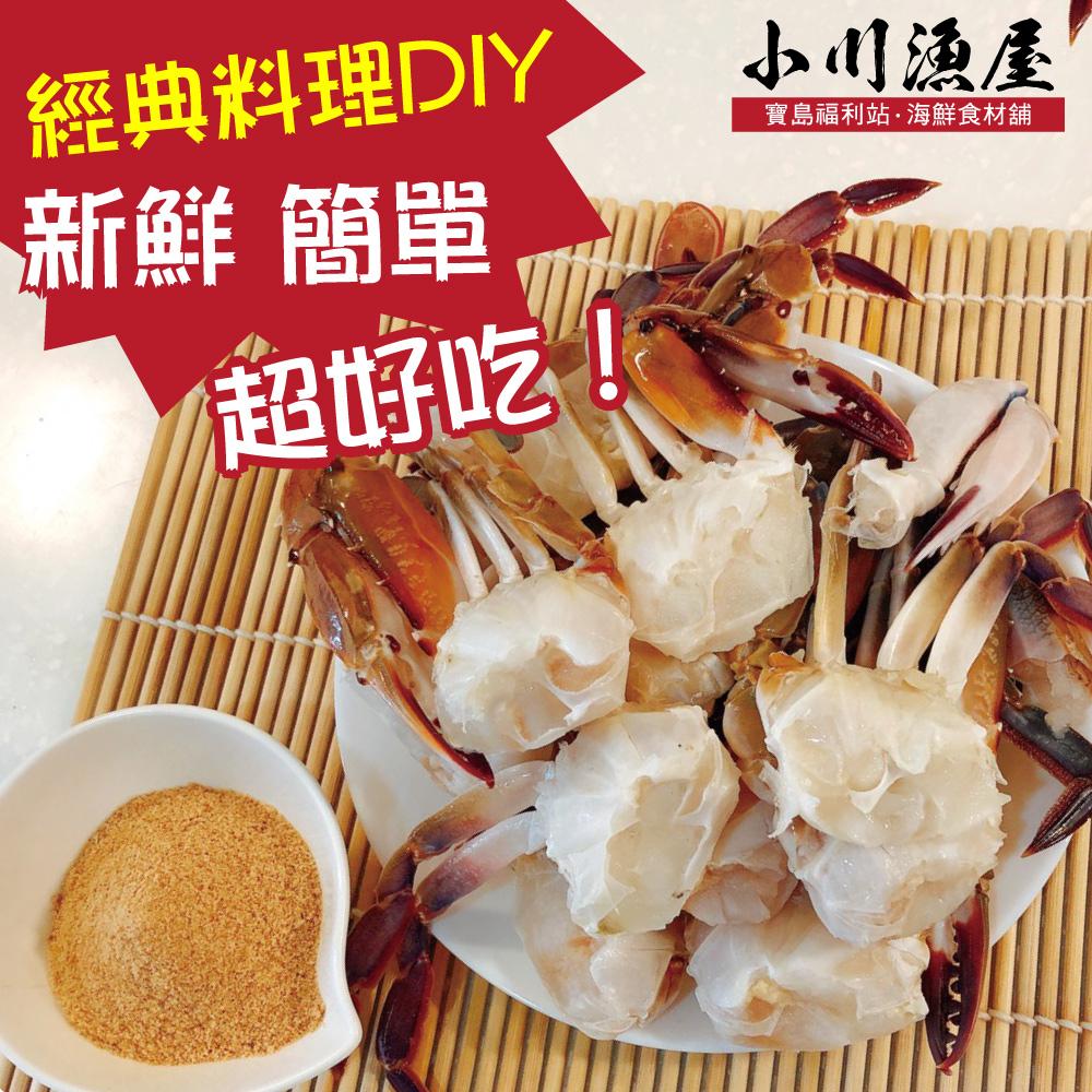 【小川漁屋】經典胡椒三點蟹料理食材組1組(三點蟹半身切650g±10%/料理粉40g)