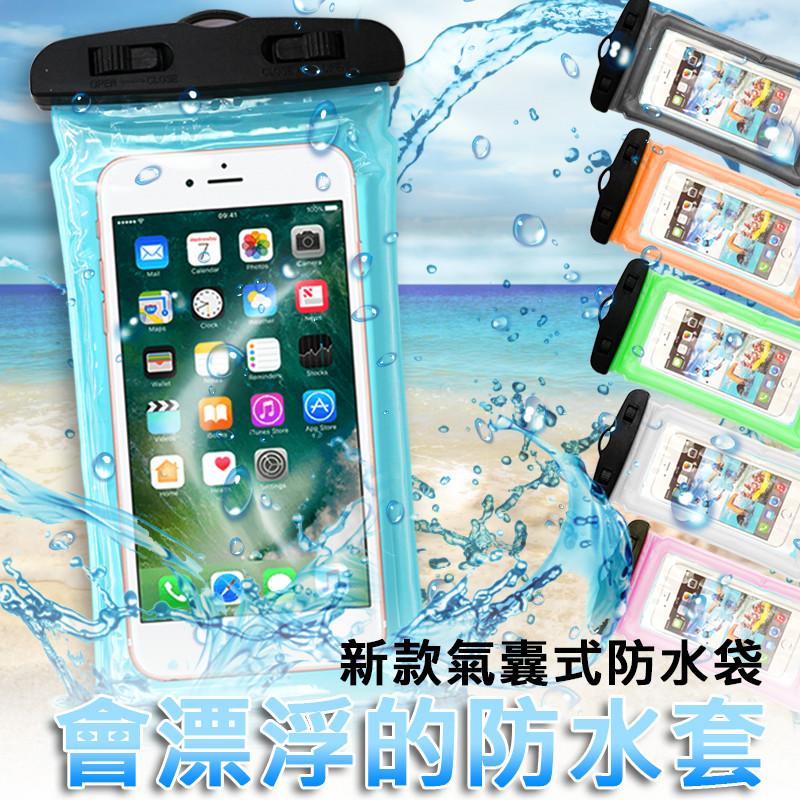 氣囊漂浮 手機防水袋 附掛繩