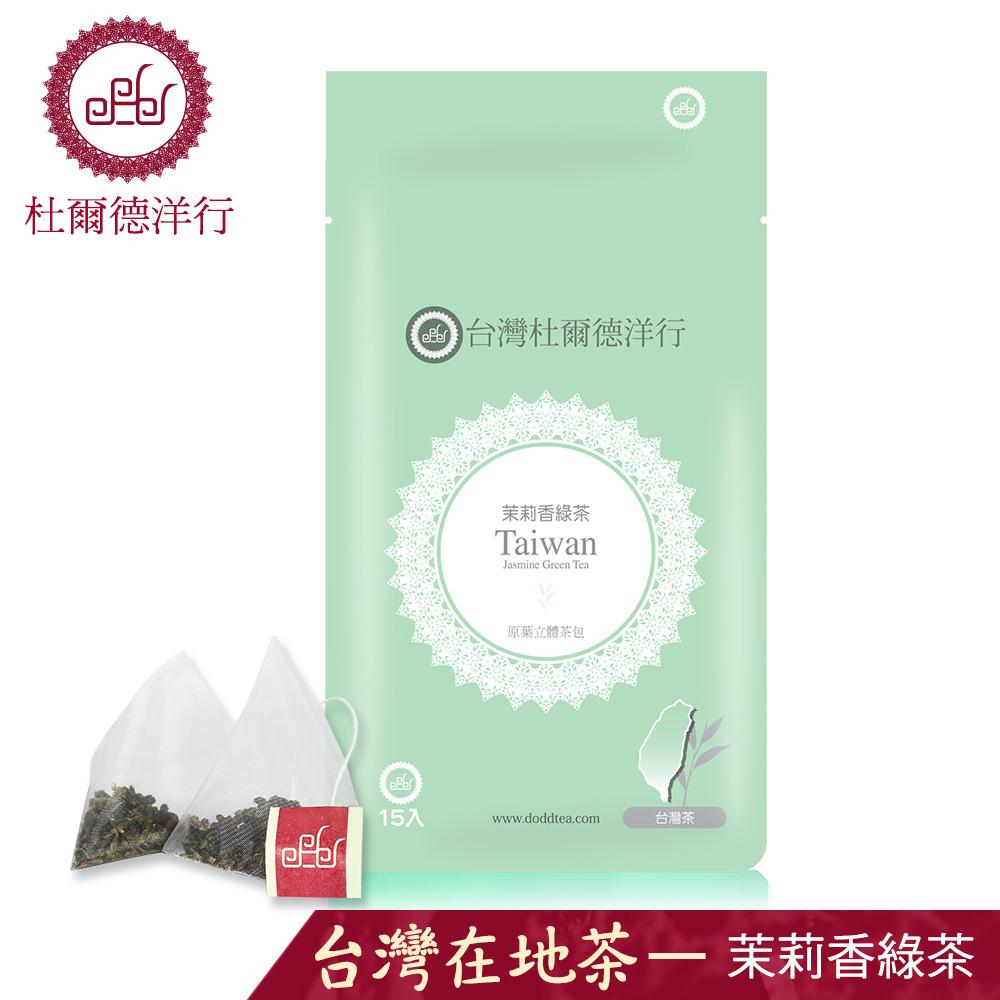 杜爾德洋行 dodd tea茉莉香綠茶立體茶包15入/台灣原葉茶