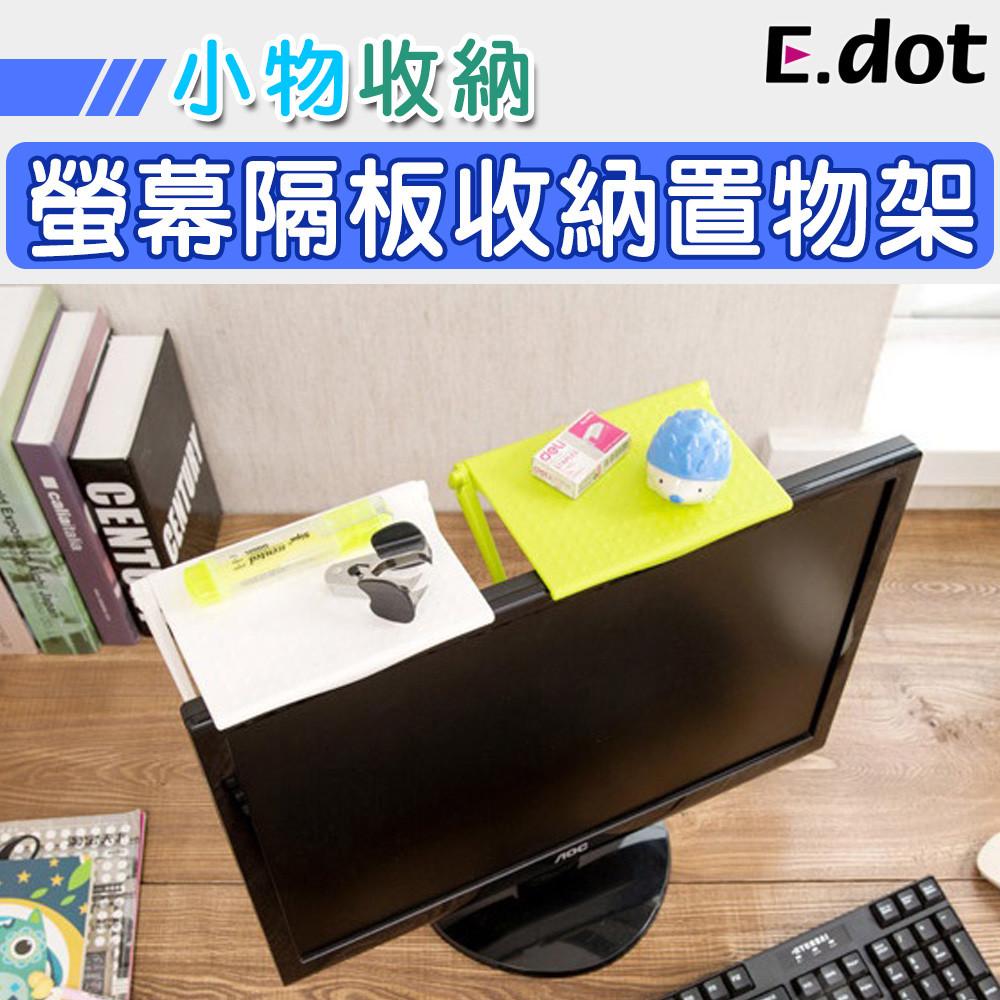 e.dot螢幕隔板收納置物架