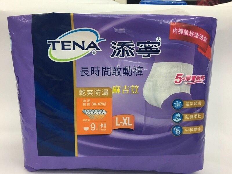 TENA添寧長時間敢動褲/復健褲/紙尿褲(內褲型)清鬆穿脫 5次尿量吸收 L-9片 可搭配包大人/安安濕巾 看護墊使用