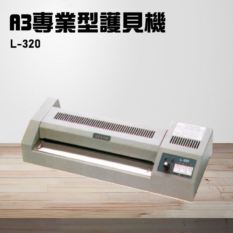 【辦公事務機器嚴選】護寶 L-320 A3專業型護貝機 膠膜 封膜 護貝 印刷 膠封 事務機器 辦公機器