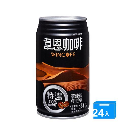 韋恩特濃咖啡320ml*24【愛買】