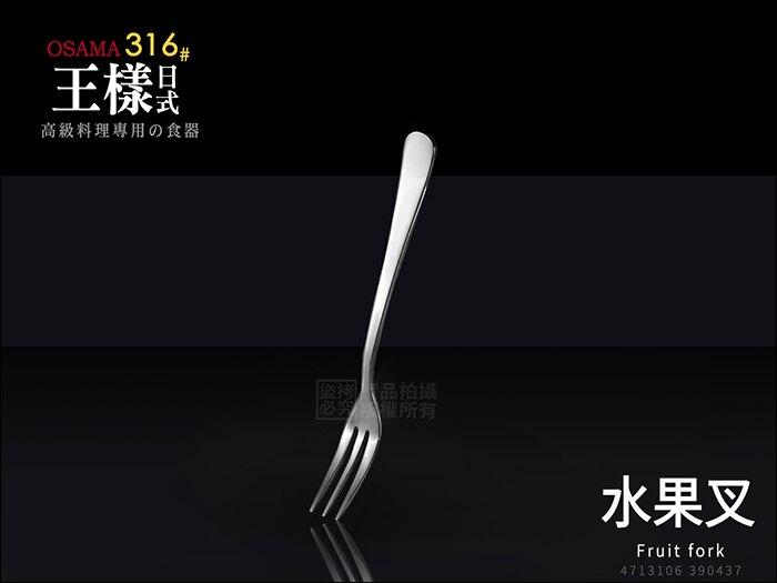 快樂屋♪王樣 OSAMA 316#日式《水果叉》14cm 不鏽鋼餐具 0437