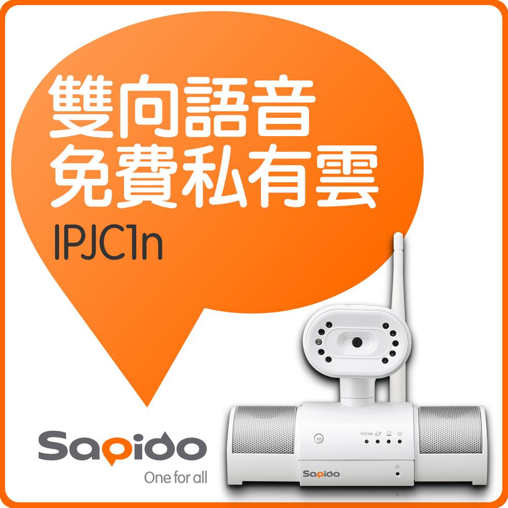 ★快速到貨★ Sapido IPJC1n 智慧雲端無線音響監控分享器