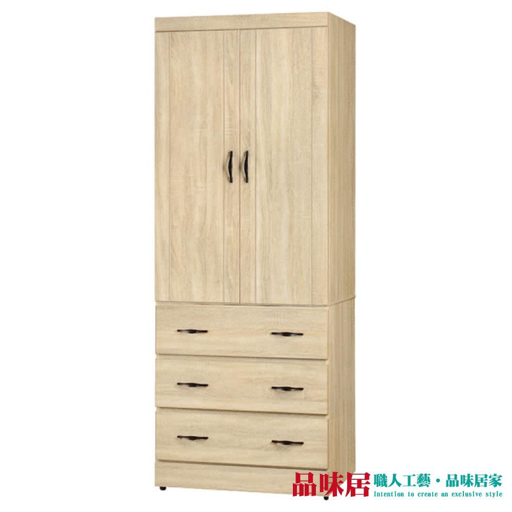 【品味居】卡比夫 時尚2.5尺二門三抽衣櫃/收納櫃(二色可選+含穿衣鏡)