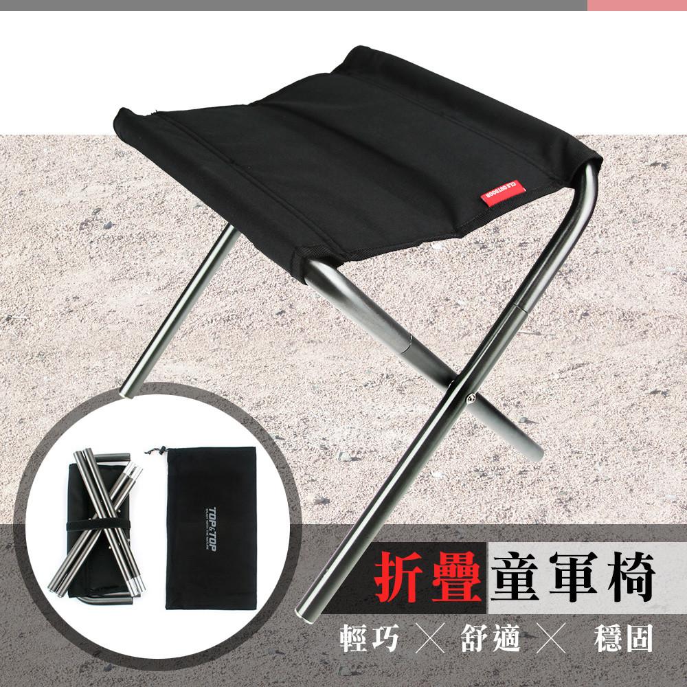 加厚鋁合金輕量折疊攜帶式露營休閒童軍椅凳.戶外登山釣魚沙灘野餐便攜迷你摺疊椅子
